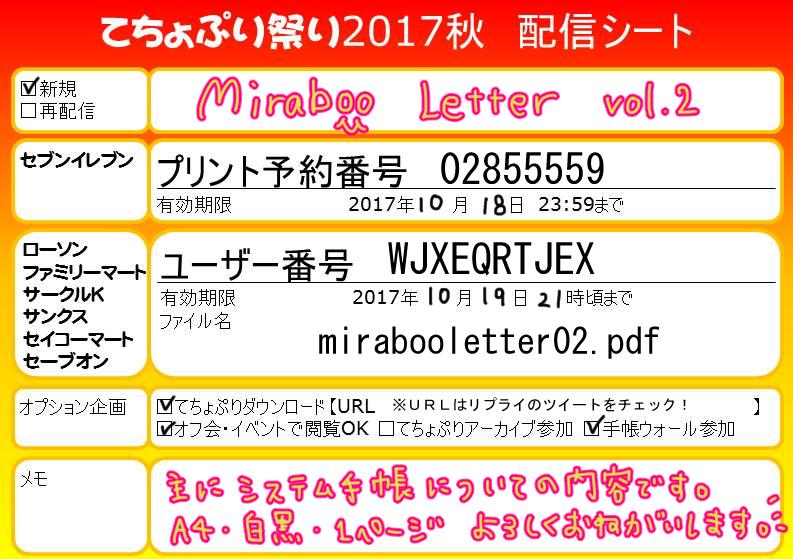 f:id:miraboo44:20171011214706j:plain