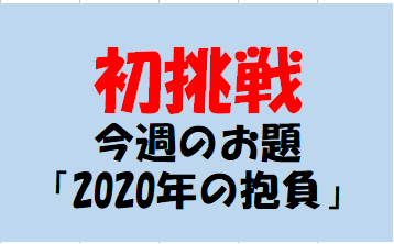 f:id:miracle-magic:20200108222632p:plain