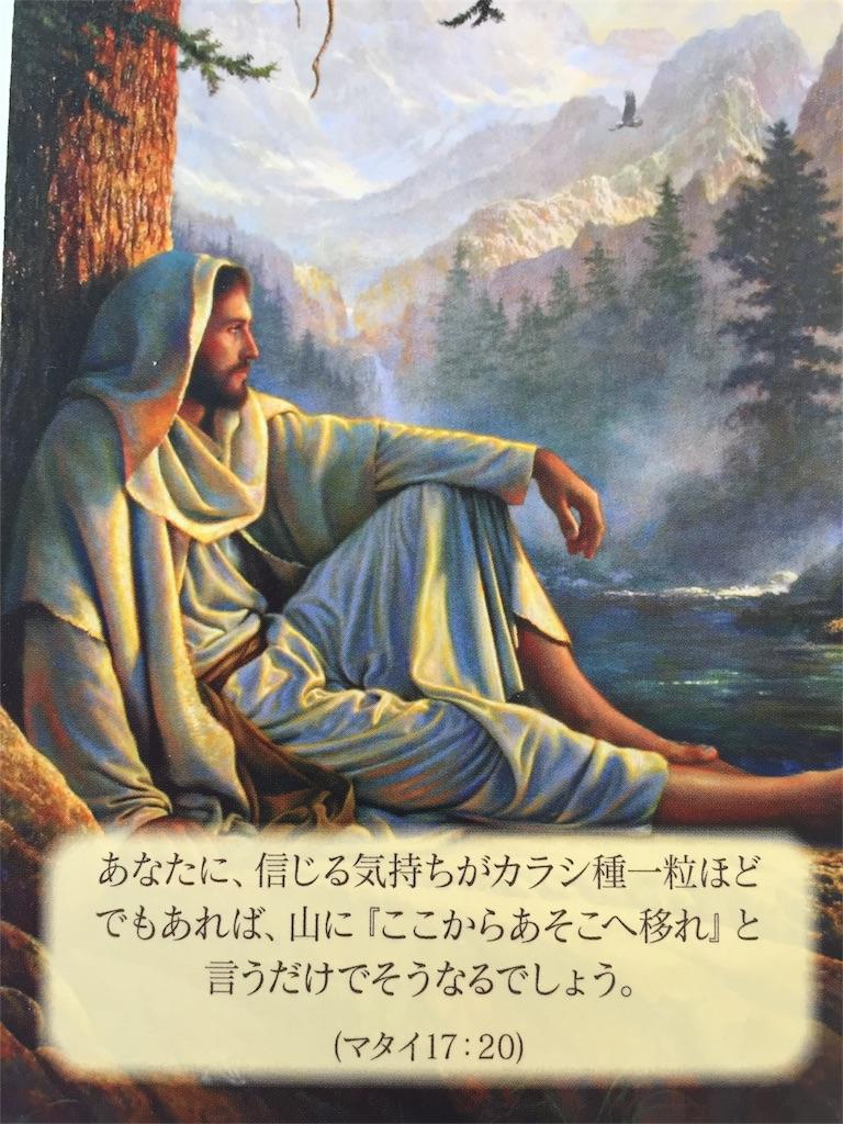 f:id:miracle7angel:20190715151951j:image