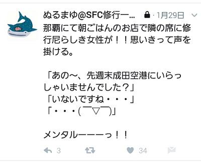 f:id:miracle_nurumayu:20170506223026j:plain