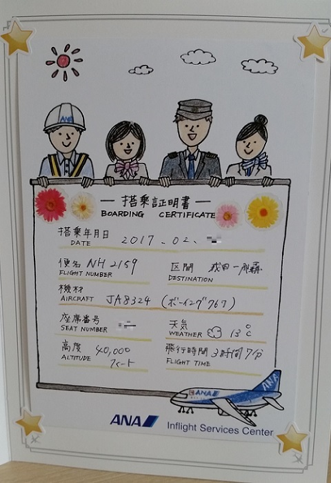 f:id:miracle_nurumayu:20170723152130j:plain