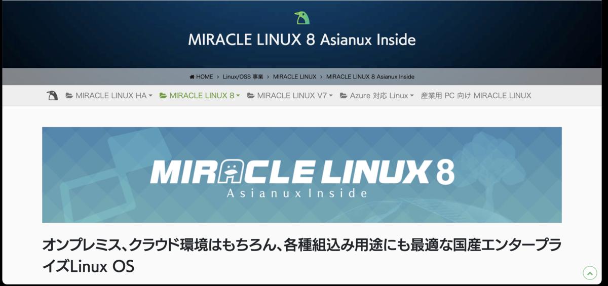f:id:miraclelinux:20210727123518p:plain