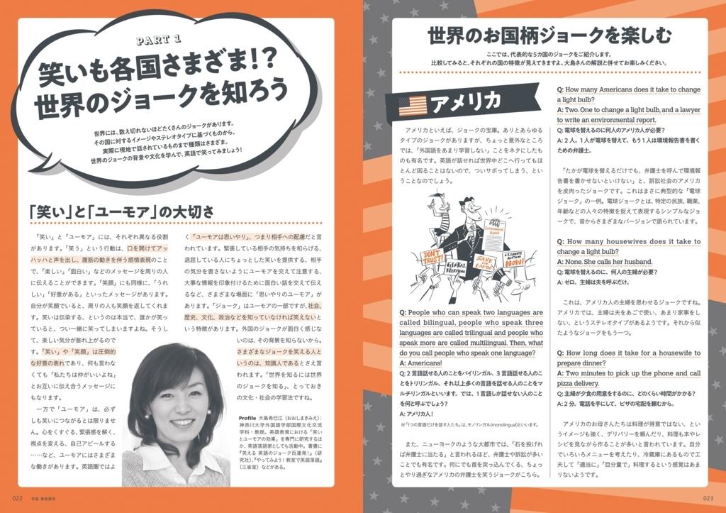 コメディーで学ぶ英語