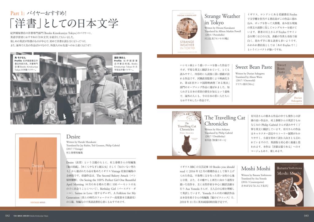 英語で日本文学