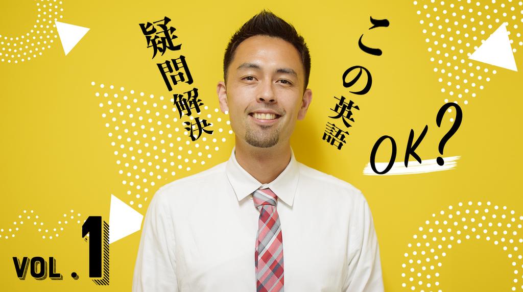 英語ネイティブに実験!「My name is は死語?」を解決