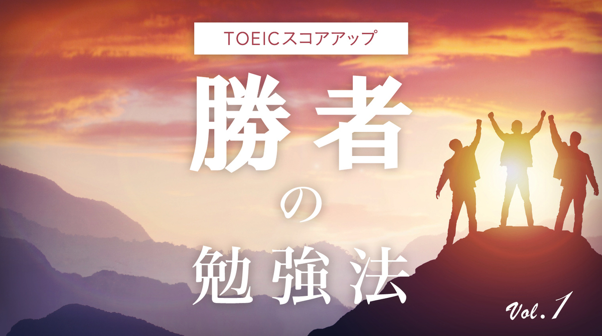 30代半ばでTOEIC240点から800点へ!キャリアと人生が変わった