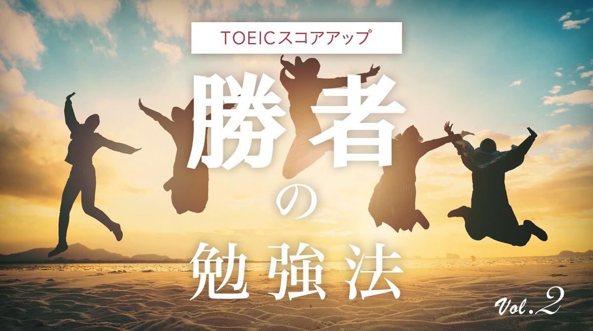 「アビメ」を知って TOEIC 満点!人気英語講師が伝えたいこと