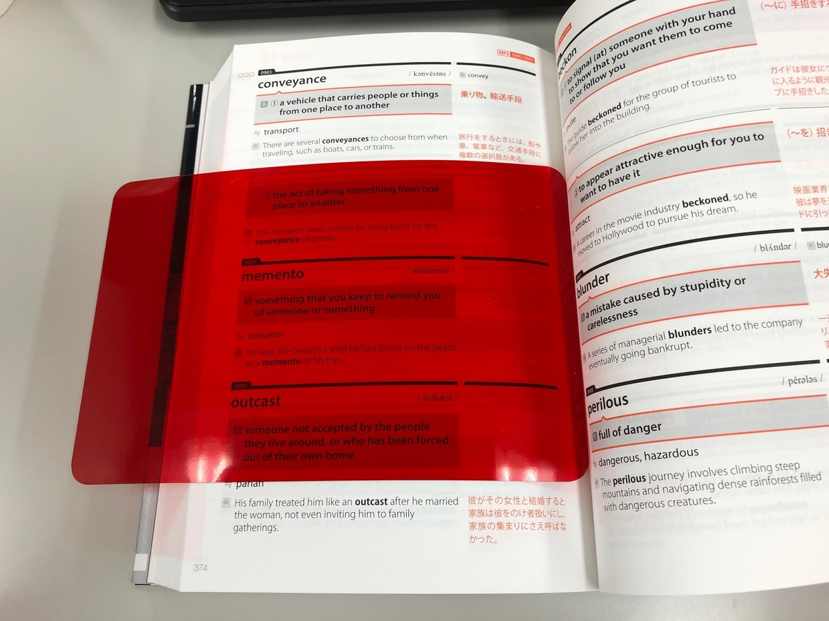 2. 赤いフィルターを使って英語だけで読み進める