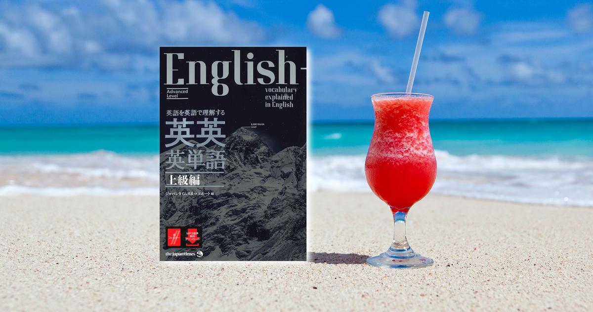 英語上級者を目指すならコレ! 全く新しいタイプの英単語集