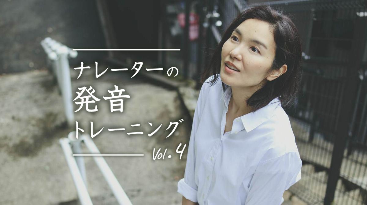 カタカナ英語にさようなら!【目】、耳、口を使う発音トレーニング!