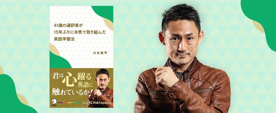 川合亮平 著 41歳の通訳者が15年ぶりに本気で取り組んだ英語学習法