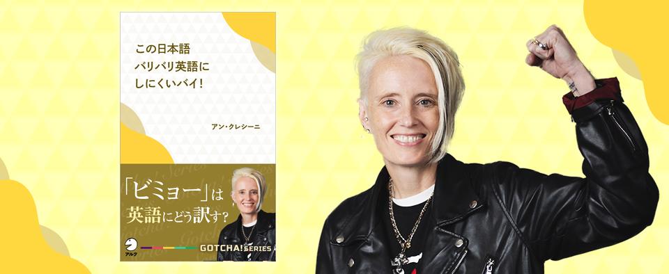 アン・クレシーニ 著 この日本語バリバリ英語にしにくいバイ!