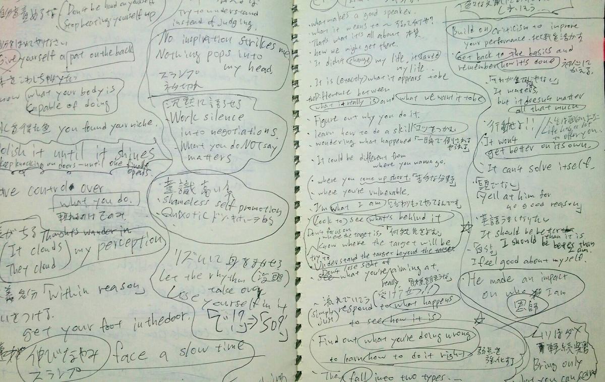 横山カズ先生直筆のトークネタ「宝探し」フレーズノート