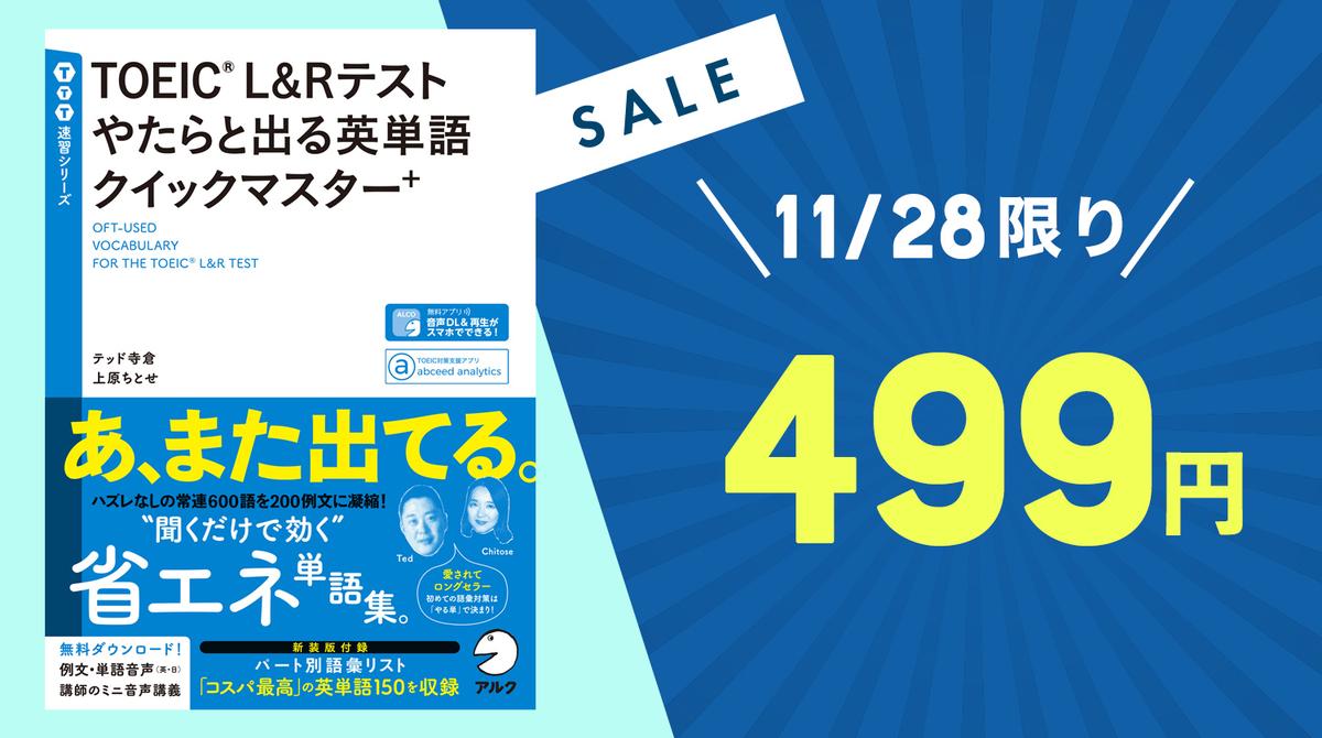 『[音声DL付]TOEIC(R) L&Rテスト やたらと出る英単語クイックマスター+』が11/28限り499円!【電子書籍】
