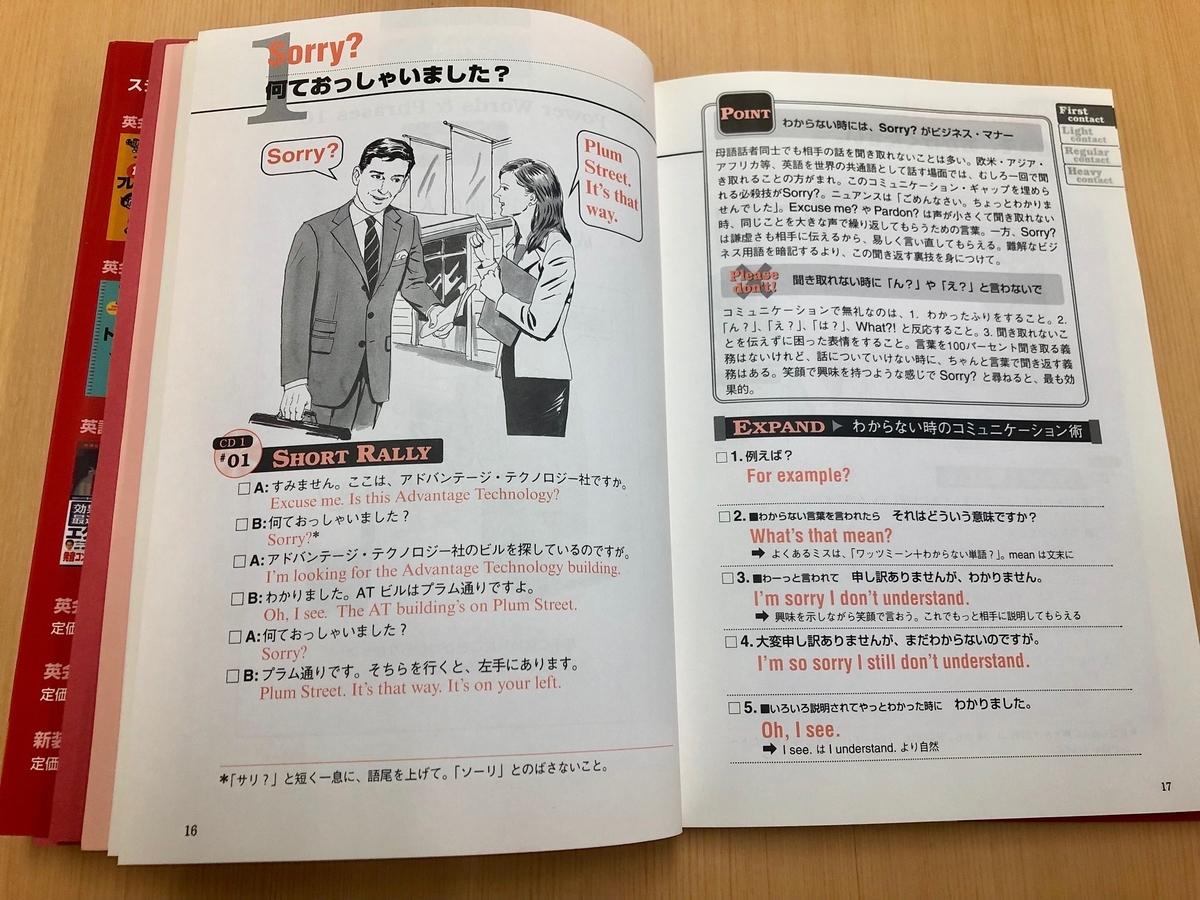 知的な大人の英会話を実践するための本書を使った学習の流れ