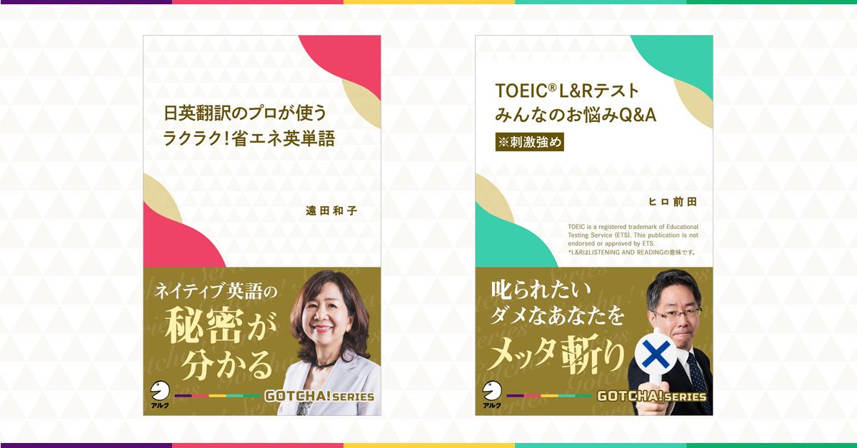 「GOTCHA!新書」第5弾の2冊が発売!「TOEICのお悩み」をメッタ斬り!&日英翻訳者がヘビロテする「省エネ英単語」