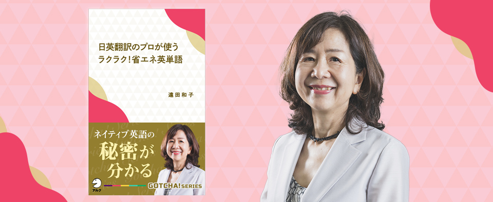遠田和子 著 『日英翻訳のプロが使う ラクラク!省エネ英単語』