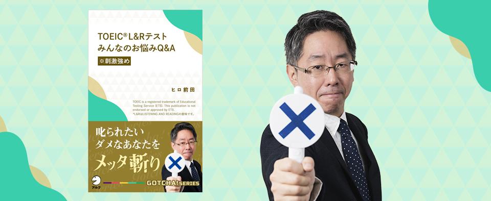 ヒロ前田 著 『TOEIC(R) L&Rテスト みんなのお悩みQ&A【※刺激強め】』