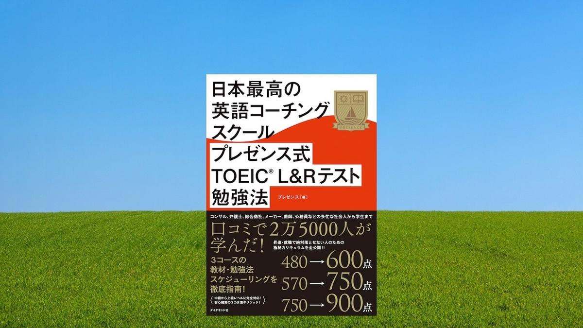 多忙な人に最適!『日本最高の英語コーチングスクール プレゼンス式TOEIC(R)L&Rテスト勉強法』