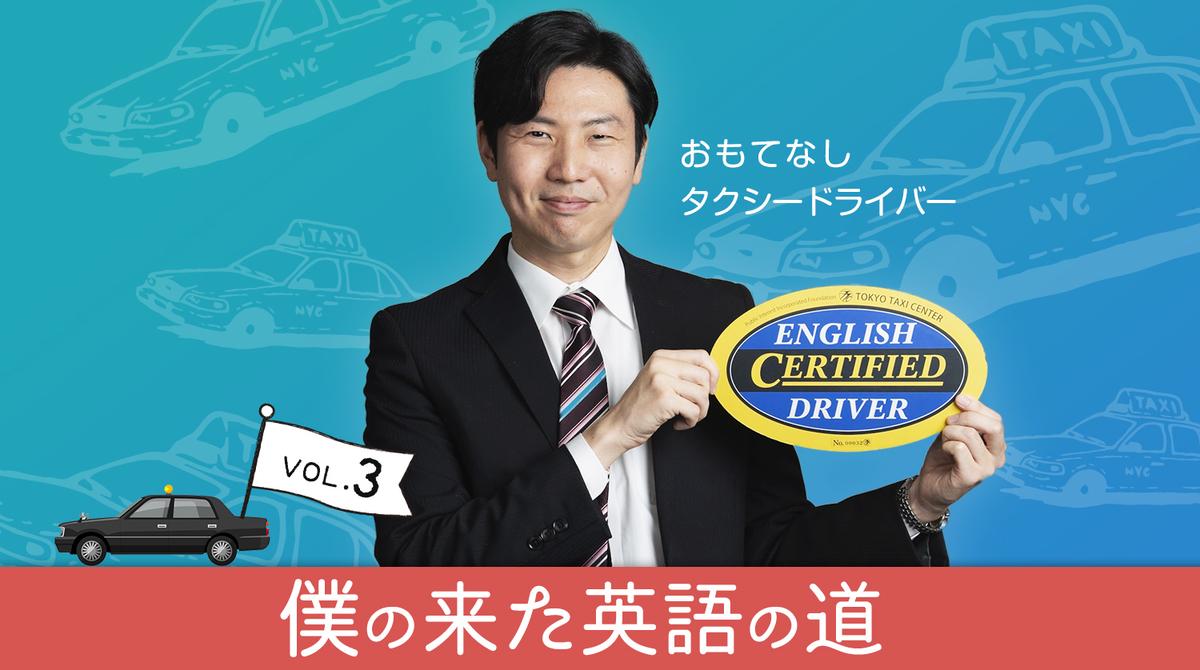 短期間で伸びた、僕の英語スピーキング学習法【中山哲成さんインタビュー】