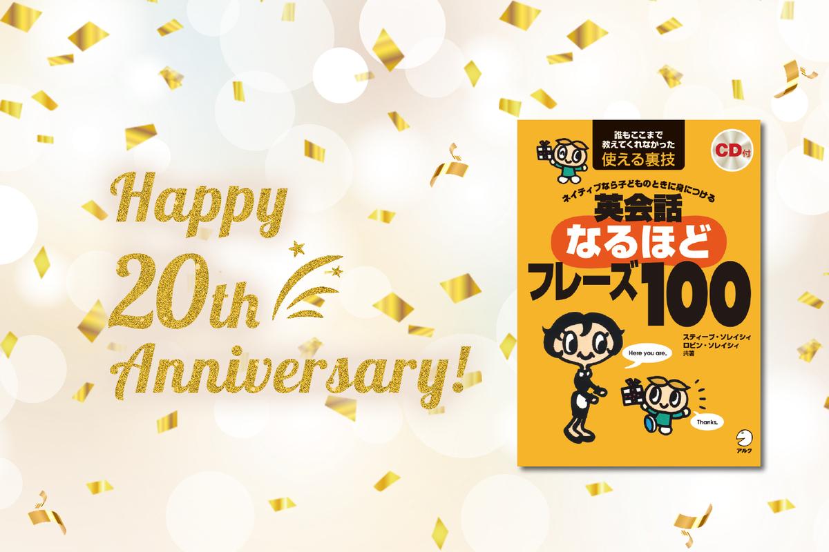 20周年おめでとう!『英会話なるほどフレーズ100』