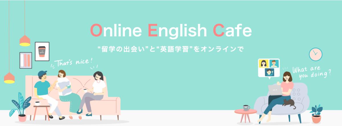 タダでもOK!価格を自分で決める「オンライン英語カフェ」がスタート