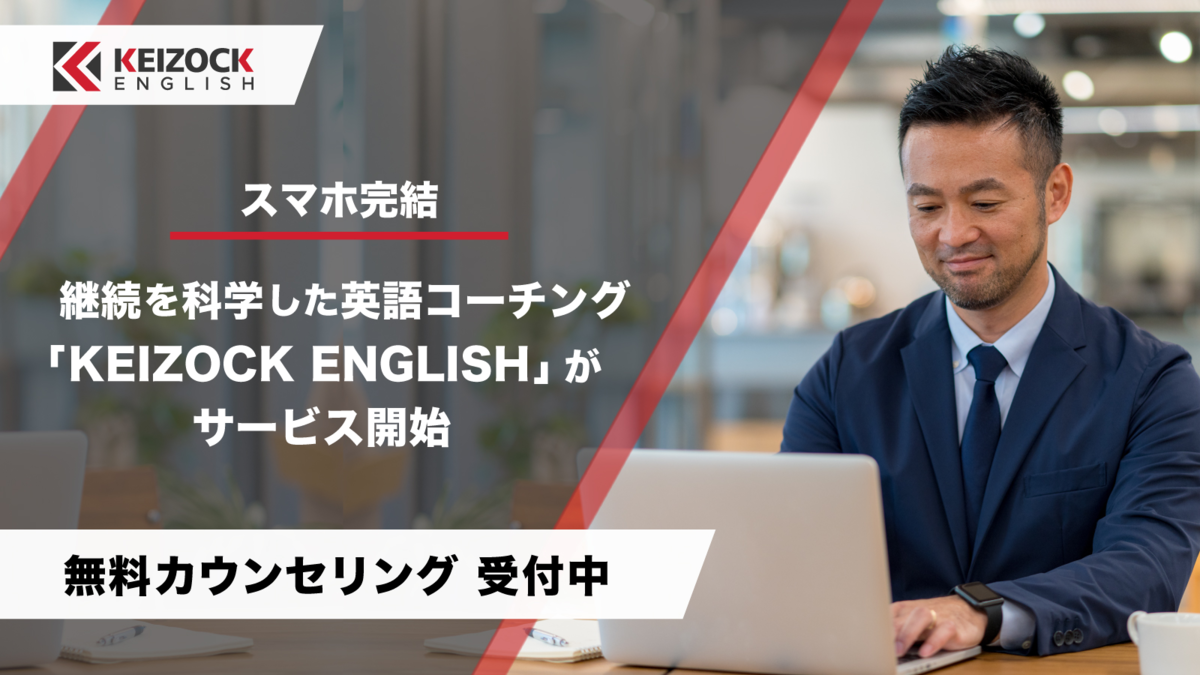 TOEIC完全スコア保証制度を採用。スマホ完結で継続を科学したオンライン英語コーチング「KEIZOCK ENGLISH」