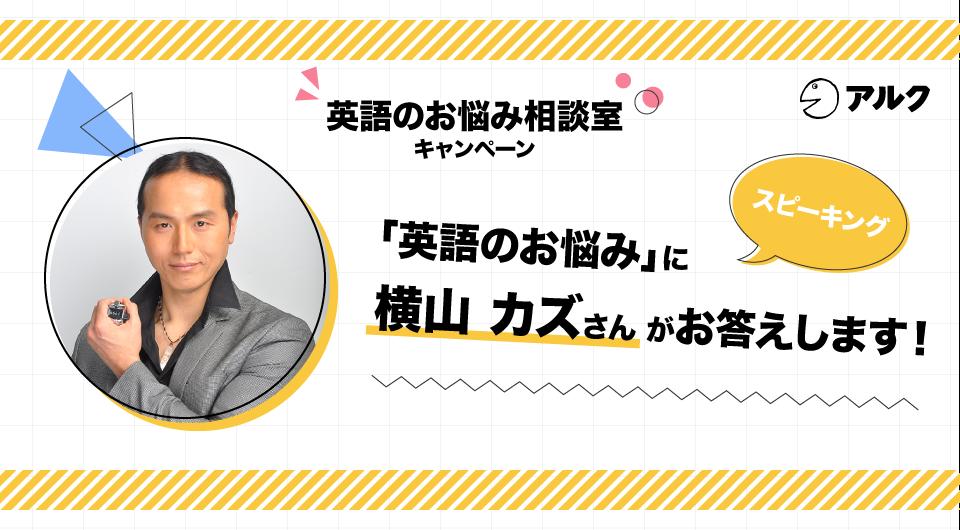 英語スピーキングのお悩みに同時通訳者の横山カズさんが力強く回答!