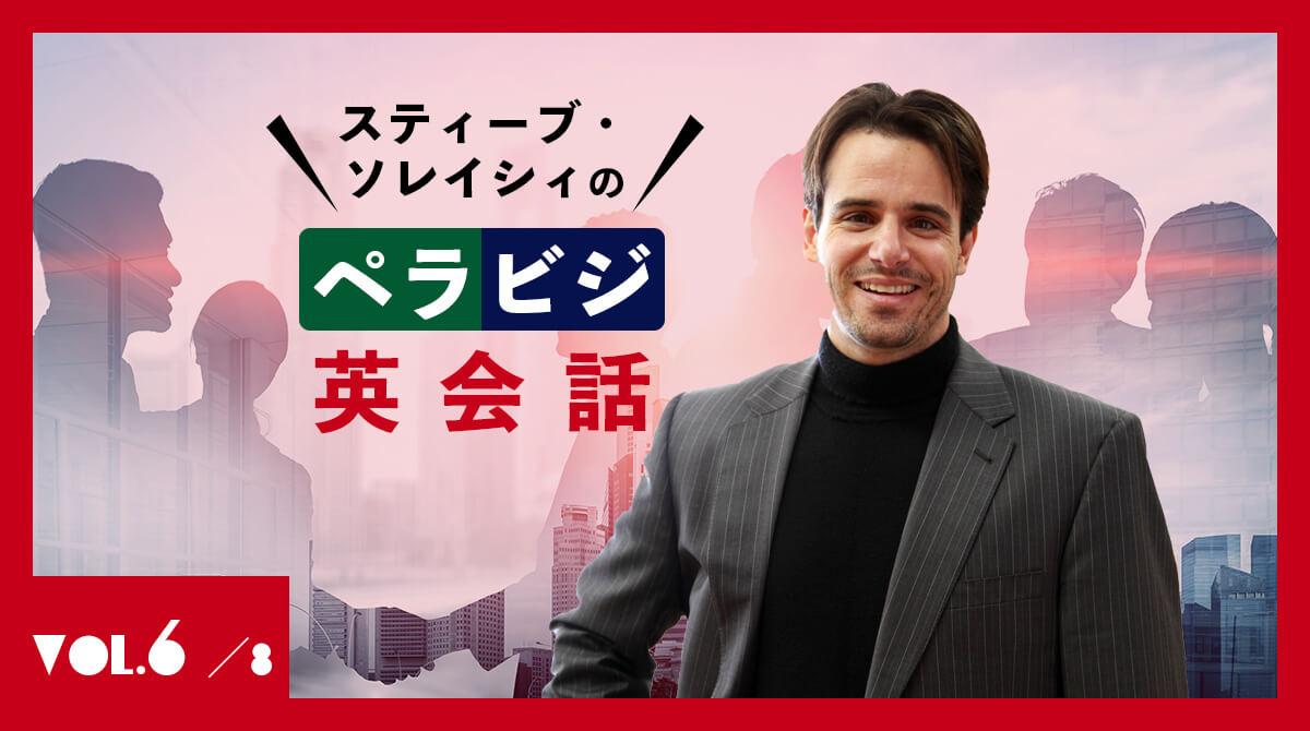 ビジネスで使う英語「transfer」の4つの使い方【スティーブ・ソレイシィ】