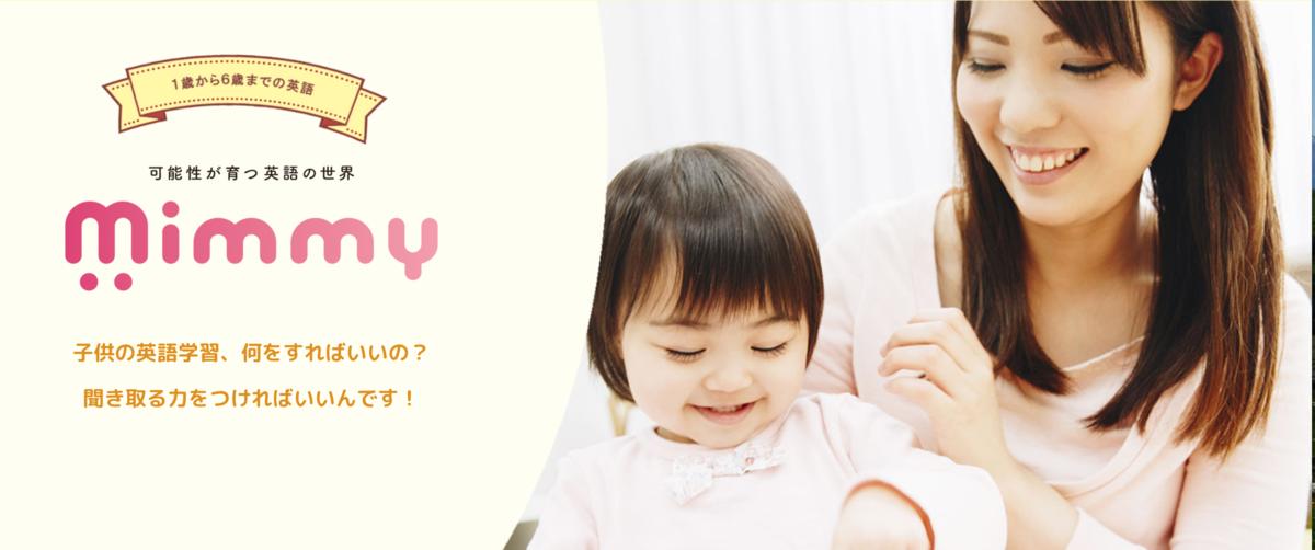 コミットメント型幼少期向け英語学習サービス「Mimmy–英語耳習得プログラム–」がスタート