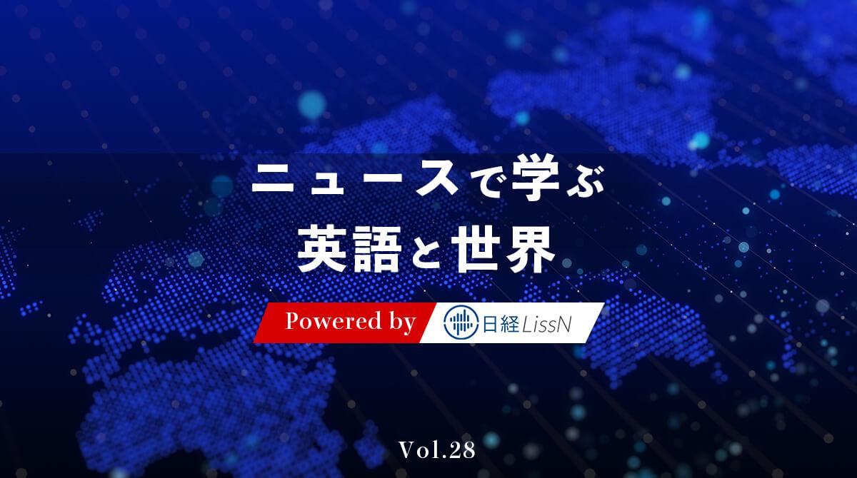 「就任する」って英語でなんて言う?元三井住友銀行、西川善文氏死去