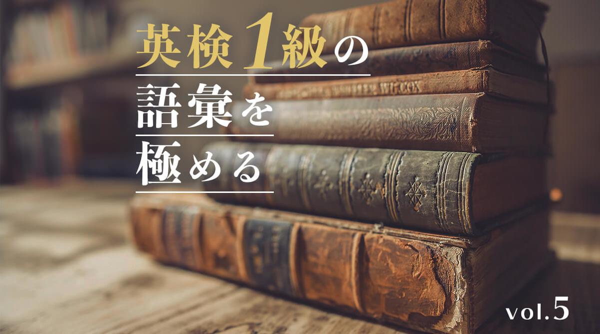 英検1級に合格するための熟語の覚え方
