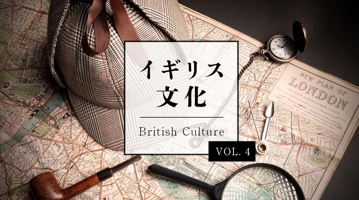 4時間目:文学 ビクトリア朝の 光と闇を描く 名探偵小説【イギリス文化論】