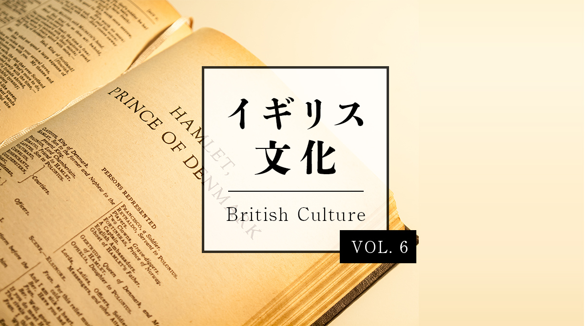 5時間目:戯曲 世界中の喜怒哀楽に浸透したシェイクスピアのせりふ【イギリス文化論】