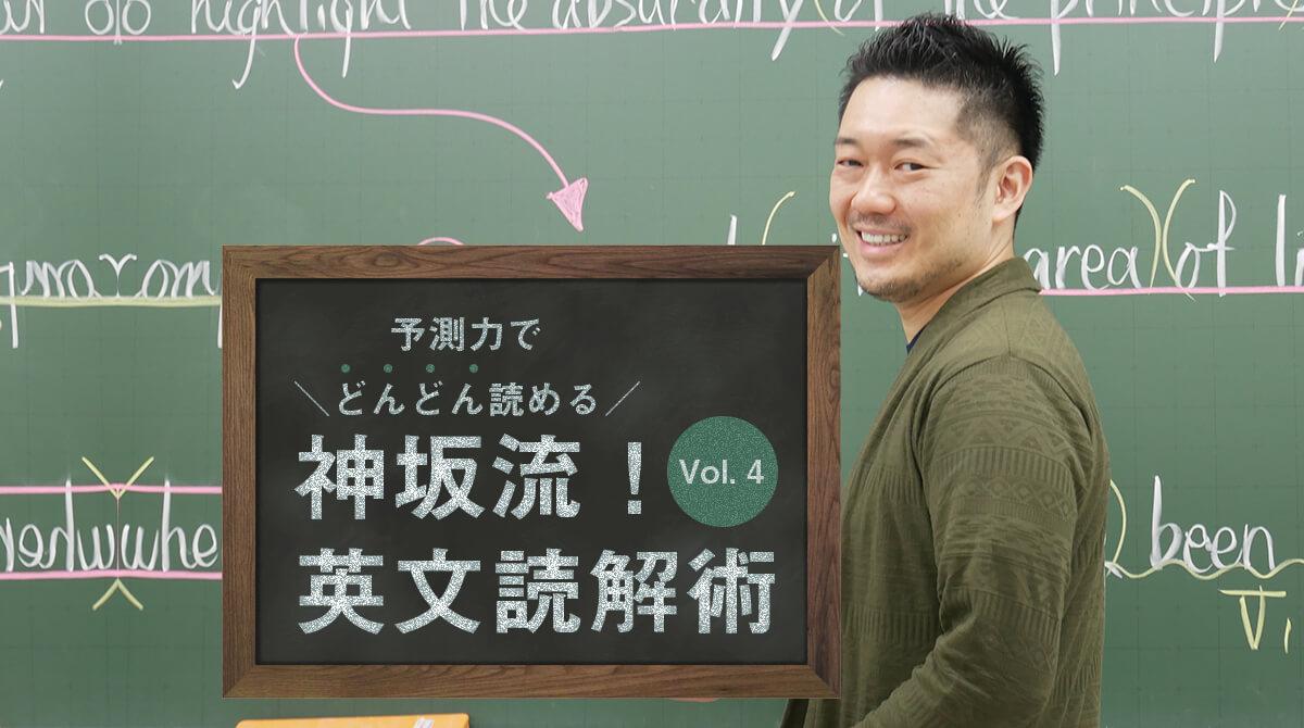 【予測力で読む】冠詞と所有格に注目すれば、流し読みしていい英文がわかる!