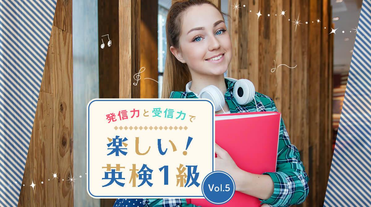 英検1級合格のスピーチ!とっておきトレーニング法3つ【動画講義・練習付き】