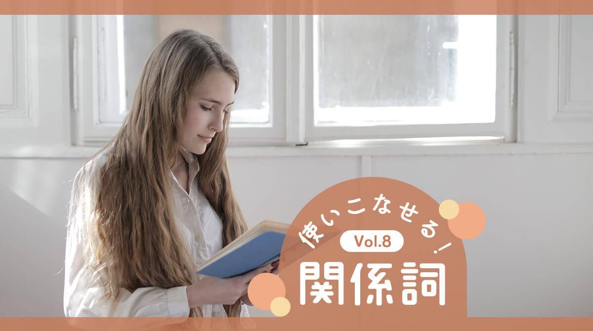 目指せ、関係詞マスター!10の難問を解いて英語脳を鍛えよう【41-50】
