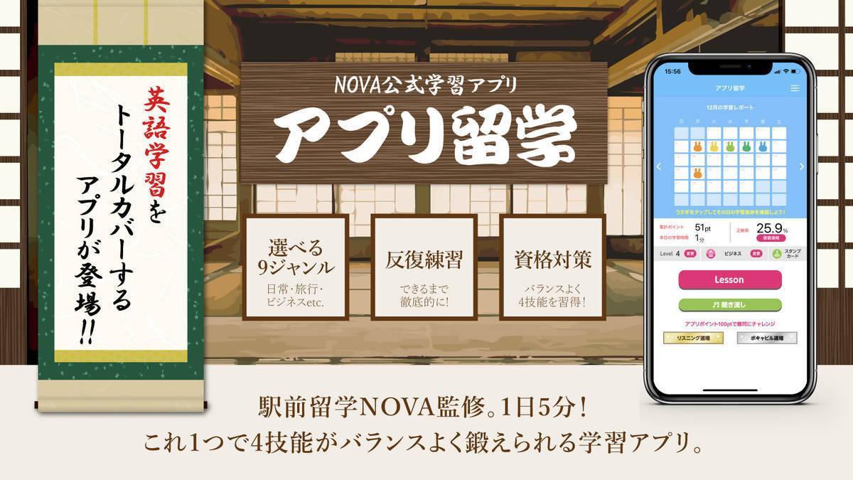 楽しみながら学べるNOVAの英語学習アプリ『NOVAアプリ留学』