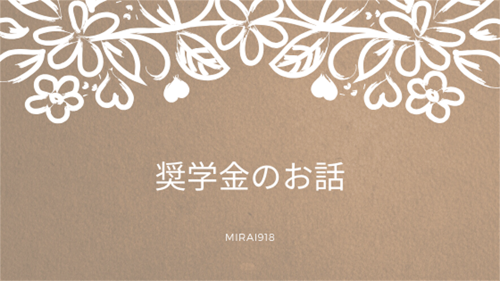 f:id:mirai-918:20200312123859p:image