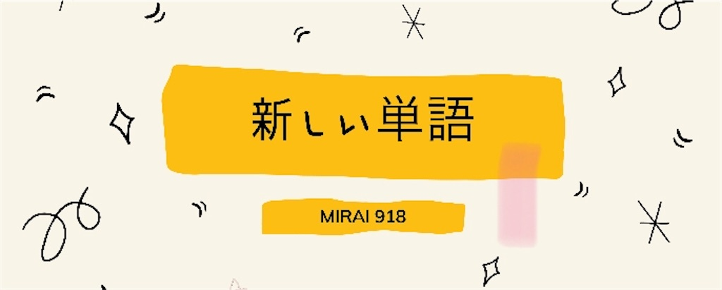 f:id:mirai-918:20200725023427j:image