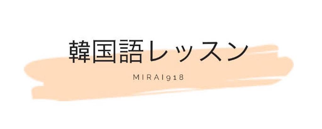 f:id:mirai-918:20210203114701j:image