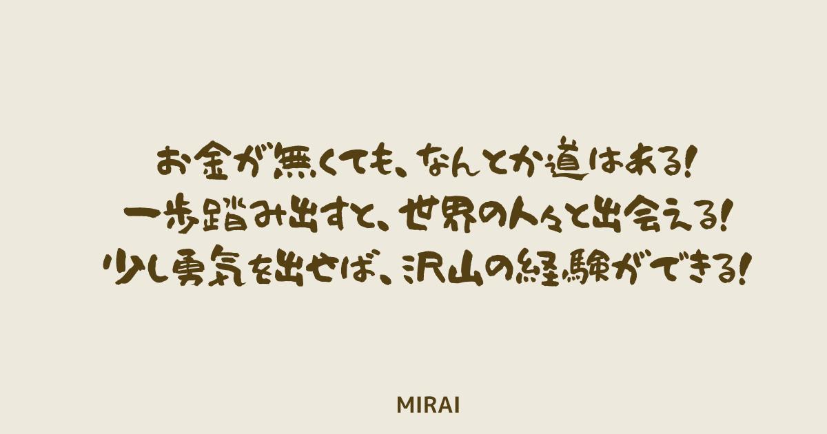 f:id:mirai-918:20211013180915p:plain