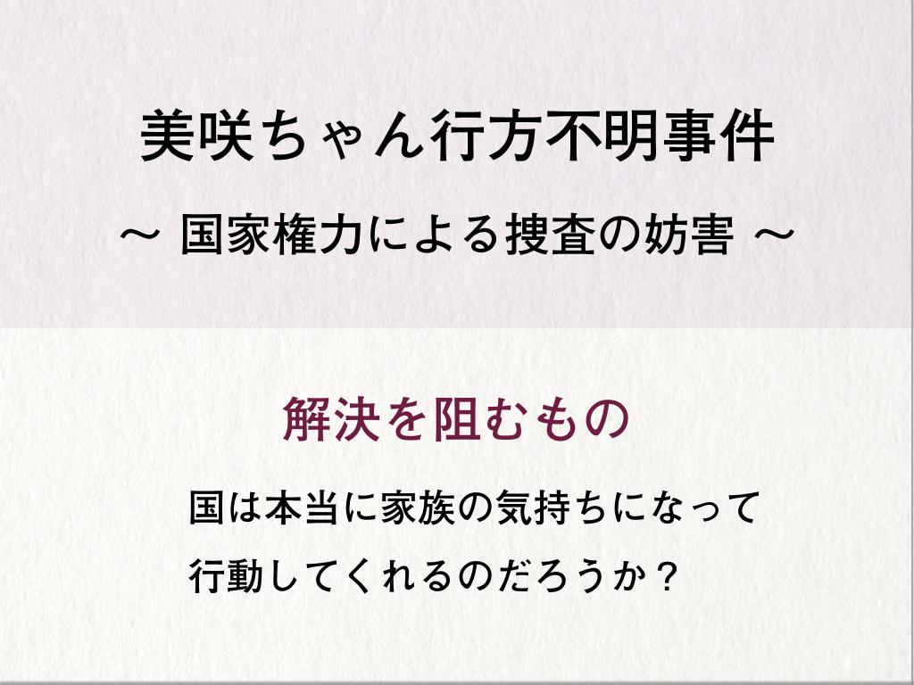 小倉美咲ちゃん行方不明事件