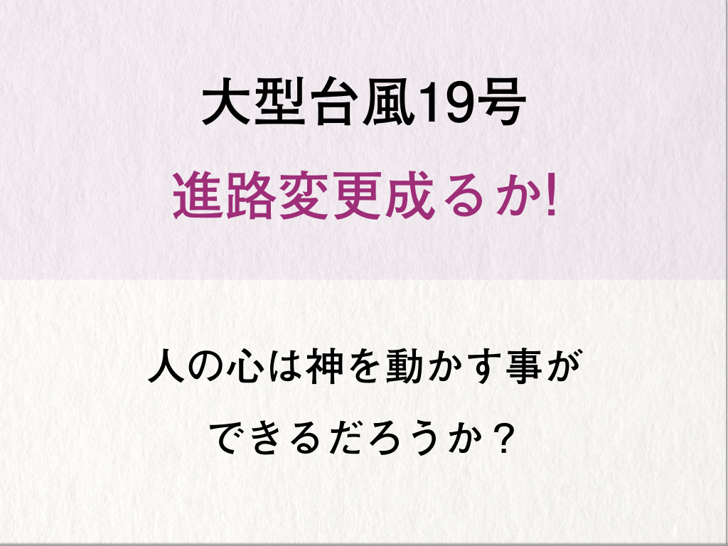 f:id:mirai-hadou:20191012022115j:plain
