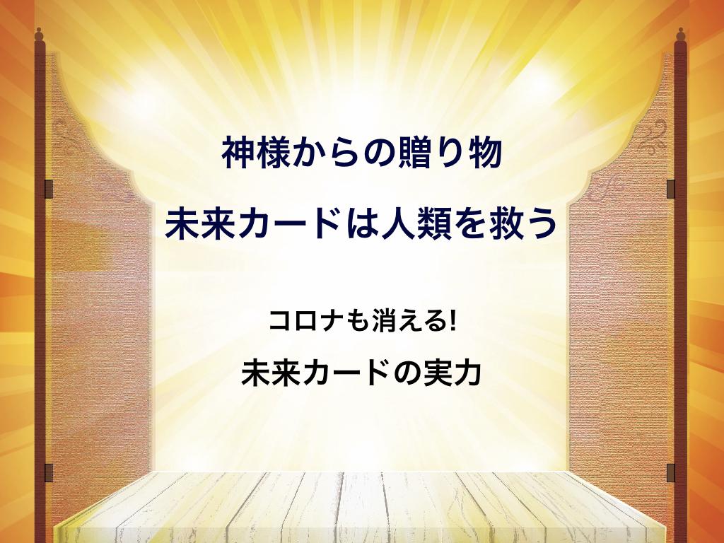 f:id:mirai-hadou:20200311132616j:plain