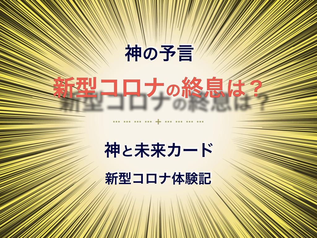 f:id:mirai-hadou:20200405162112j:plain