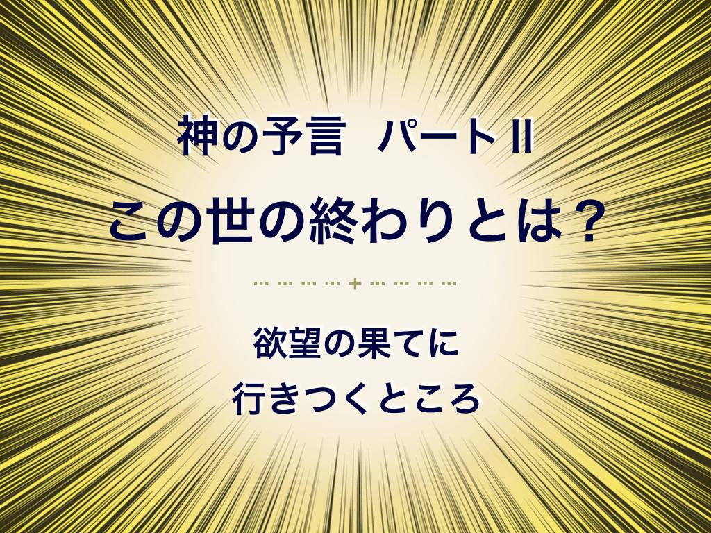f:id:mirai-hadou:20200410224519j:plain