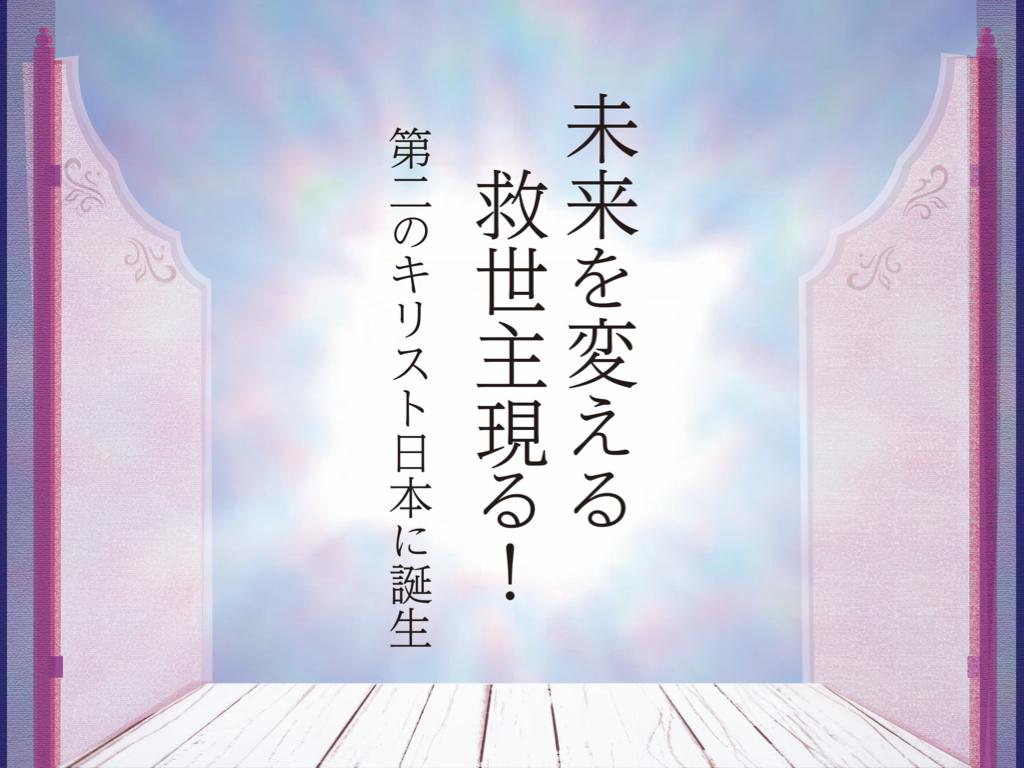 f:id:mirai-hadou:20200512001130j:plain
