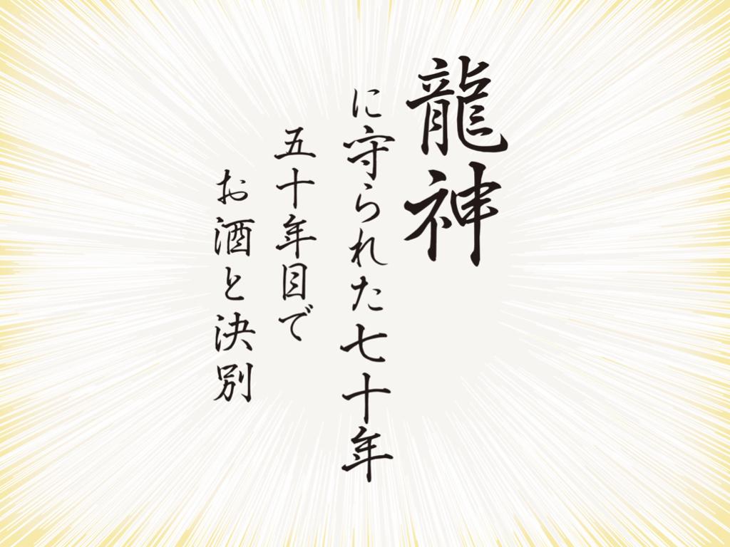f:id:mirai-hadou:20200620182500j:plain