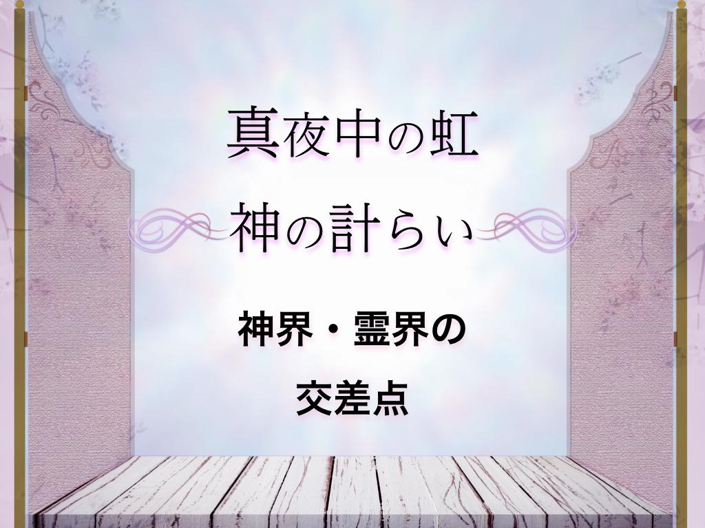 f:id:mirai-hadou:20200911100406j:plain